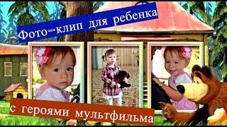 Фото клип в стиле Маша и Медведь