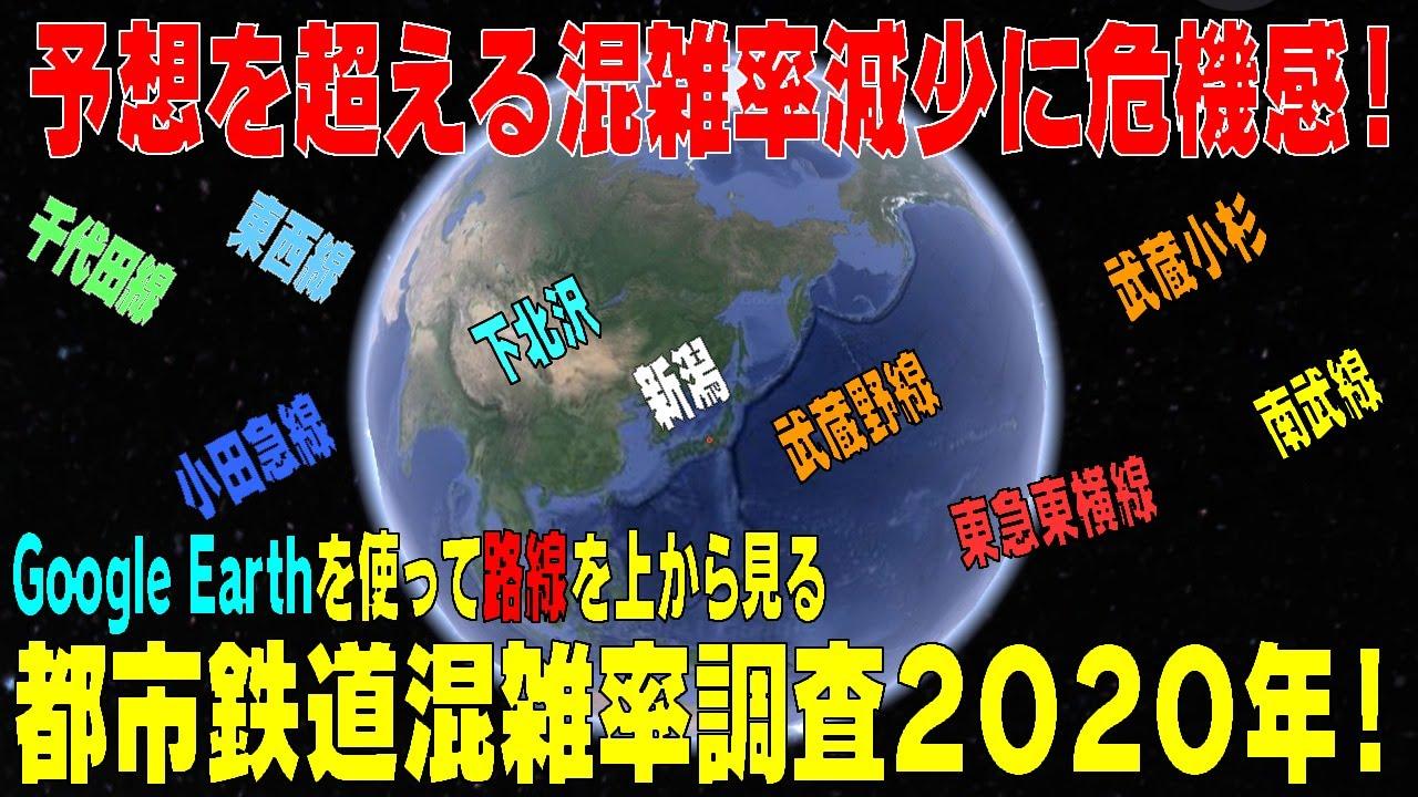 ◆2020年度混雑ランキングを紹介 もはや危機的状況!! グーグルアースを使って上空から各路線を観察 全国対象
