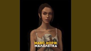 Макс Корж – Малолетка