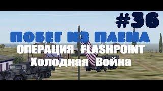 Operation Flashpoint: Cold War Crisis~Побег из плена [1080p]