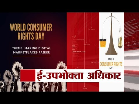 RSTV Vishesh – March 15, 2018:  E-Commerce and Consumer Protection | ई-उपभोक्ता अधिकार