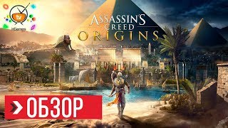 ОБЗОР Assassin's Creed Origins (Review)