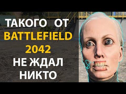 Обзор игры Battlefield 2042