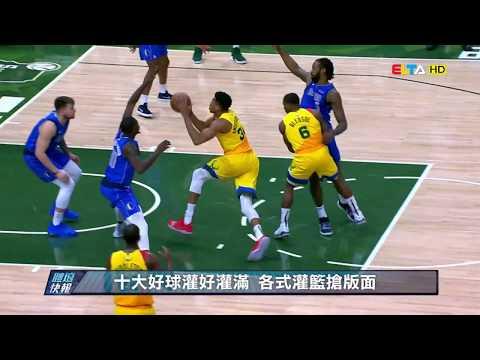 愛爾達電視20190122/寒流來襲看好球 NBA讓你熱血沸騰