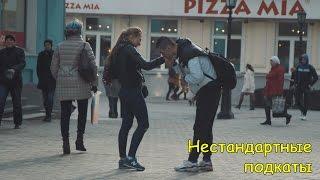Нестандартные знакомства с девушками(, 2016-04-13T06:38:00.000Z)