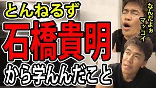 武井壮さんの公式ライブ動画より良いシーンに字幕を付けて見やすく切り抜きしております。 登録者数1万人目指して毎日配信しております。 どうかチャンネル登録、高評価 ...
