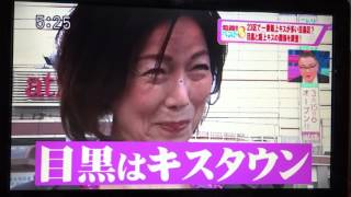 少子化防止カウンセラー青山愛 5時に夢中 出演 2017年3月28日 「目黒の...