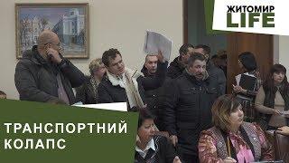 Мешканці мікрорайону Паперова фабрика у Житомирі незадоволені якістю транспортного сполучення