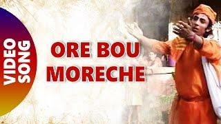 Ore Bou Moreche | Album - Mota Bou | By Parikshit Bala