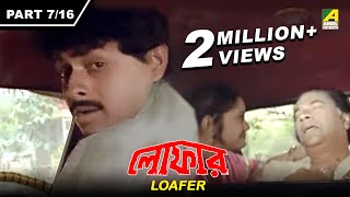 loafer লোফার bengali movie part – 716 ranjit mallick
