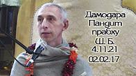 Шримад Бхагаватам 4.11.21 - Дамодара Пандит прабху