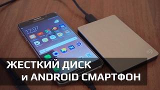 Подключение жесткого диска к Android  | INDYCRAFT