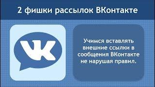 как сделать ссылку на внешний ресурс в Сенлере  Senler - сервис рассылок ВКонтакте  Алла Корбут