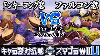 【Smash for WiiU】Japan Donkey Kong Crew VS Captain Falcon Crew - Aug. 19, 2018 ▽スマブラ3DS オンライン キャラ窓対抗戦(2018/08/19開催) -対抗戦 ...