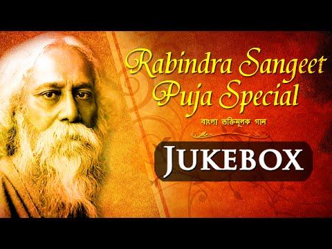 Rabindra Sangeet - Puja Special - বাংলা ভক্তিমূলক গান - Audio Jukebox
