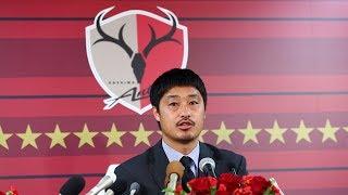 12月28日(金)、カシマスタジアムで行われた小笠原満男選手の引退会見...
