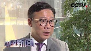 [中国新闻] 香港各界强烈谴责美涉港法案 | CCTV中文国际