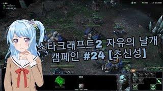[야마루 요사키] (어려움) 스타크래프트2 자유의 날개 캠페인 [초신성]