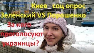 Киев Зеленский VS Порошенко За кого проголосуют украинцы соц опрос Иван Проценко