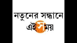 Ei Samay New theme - Abhishek Saha