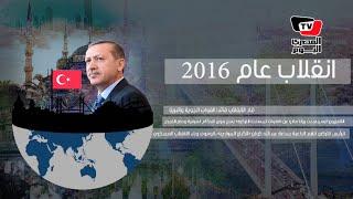 إنفوجراف| تاريخ الانقلابات العسكرية في تركيا