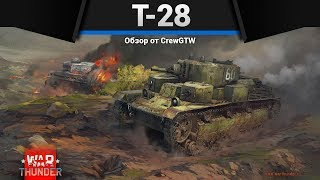 Т-28 ЛИЦО ДОБРОЕ, ЖОПА БОЛЬШАЯ в War Thunder