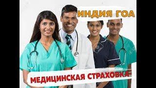 медицинская страховка в Индию в Гоа в 2020 году: цена оформления