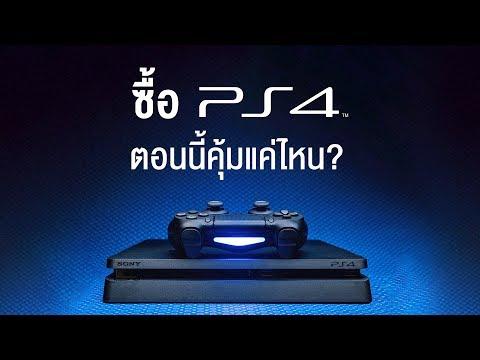 GamingDose:: Lets Share - ซื้อ PS4 ตอนนี้ คุ้มแค่ไหน ?