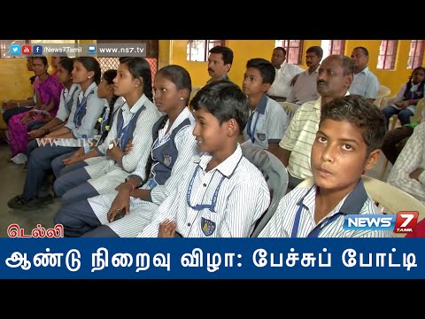 News7 Tamil's speech competition: Delhi special 2 ( Seniors )| 1st Anniversary Celebration