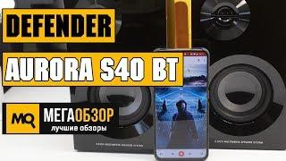 defender Aurora S40 BT обзор акустики 2.0
