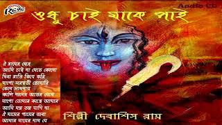 Shyama Sangeet | Kali Puja Special Bengali  Devotional Songs Jukebox
