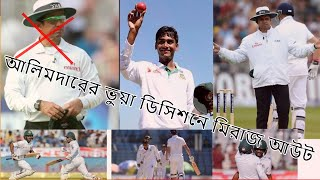 আম্পিয়ার আলিমদারের ভুয়া আউটে বাংলাদেশের সর্বনাশ.Bangladesh cricket news. sports news update