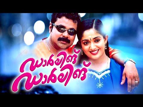 Darling Darling Full Movie   Malayalam Comedy Movies   Dileep Comedy Malayalam Full Movie 2016