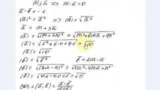 Урок 7_2. Векторы. Скалярное произведение векторов.