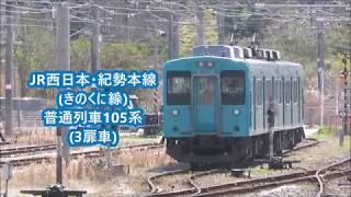 【105系3扉車】JR西日本・紀勢本線きのくに線