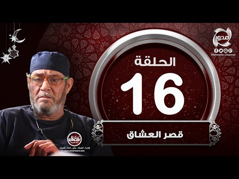 مسلسل قصر العشاق - الحلقة السادسه عشر | Episode 16 - kasr 3oshaq