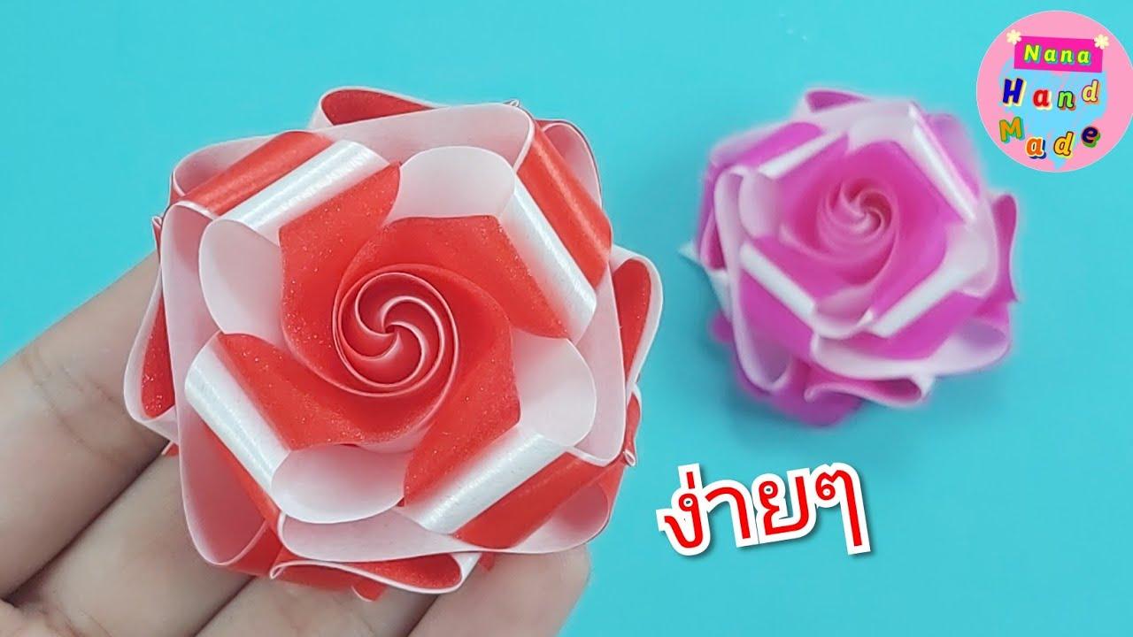 วิธีพับเหรียญโปรยทาน ดอกกุหลาบโรซาลินด์ ง่ายๆ / Making flowers with plastic ribbons/ Nana Handmade