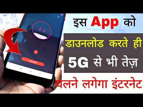 Best App For Increase Internet Speed Like 5G || Increase High Internet Speed In Any Sim Card