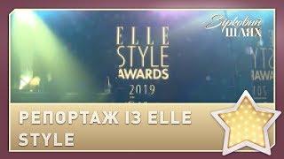 Актуальний репортаж за тиждень: Elle Style Awards 2019 | Зірковий шлях