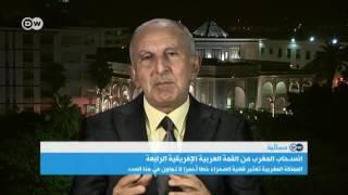 مسائية DW: انسحاب المغرب من القمة العربية الإفريقية ـ ما خلفياته وتداعياته؟
