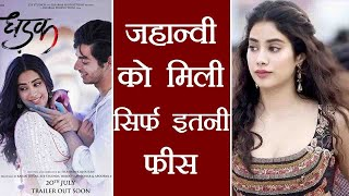 Jhanvi Kapoor gets this much FEES for Dhadak; You will be SHOCKED to know । FilmiBeat