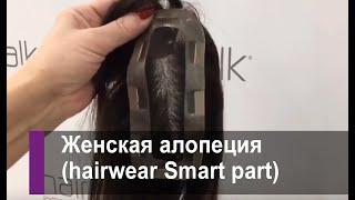 Наращивание системы замещения волос hairwear Smart part