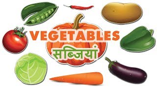 vegetables names with pictures in hindi  | सब्जियों के नाम | Vegetable names