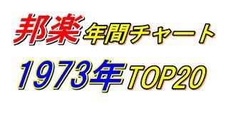 【シングル年間ランキング】1973 TOP20!