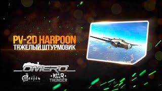 Обзор PV-2D Harpoon: НЕСУЩИЙ СМЕРТЬ! | War Thunder