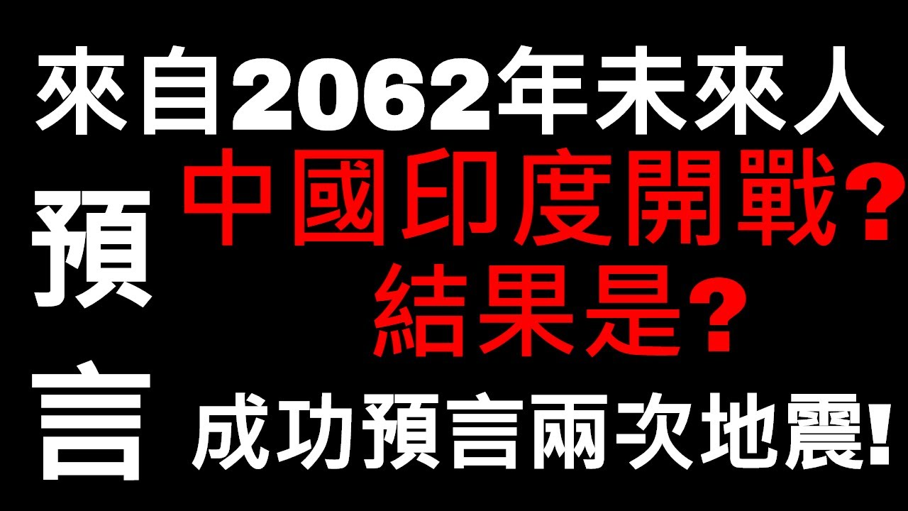 年 2062