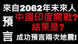 年 2062 未来人2062の最新予言!的中した歴代地震・正体も総まとめ