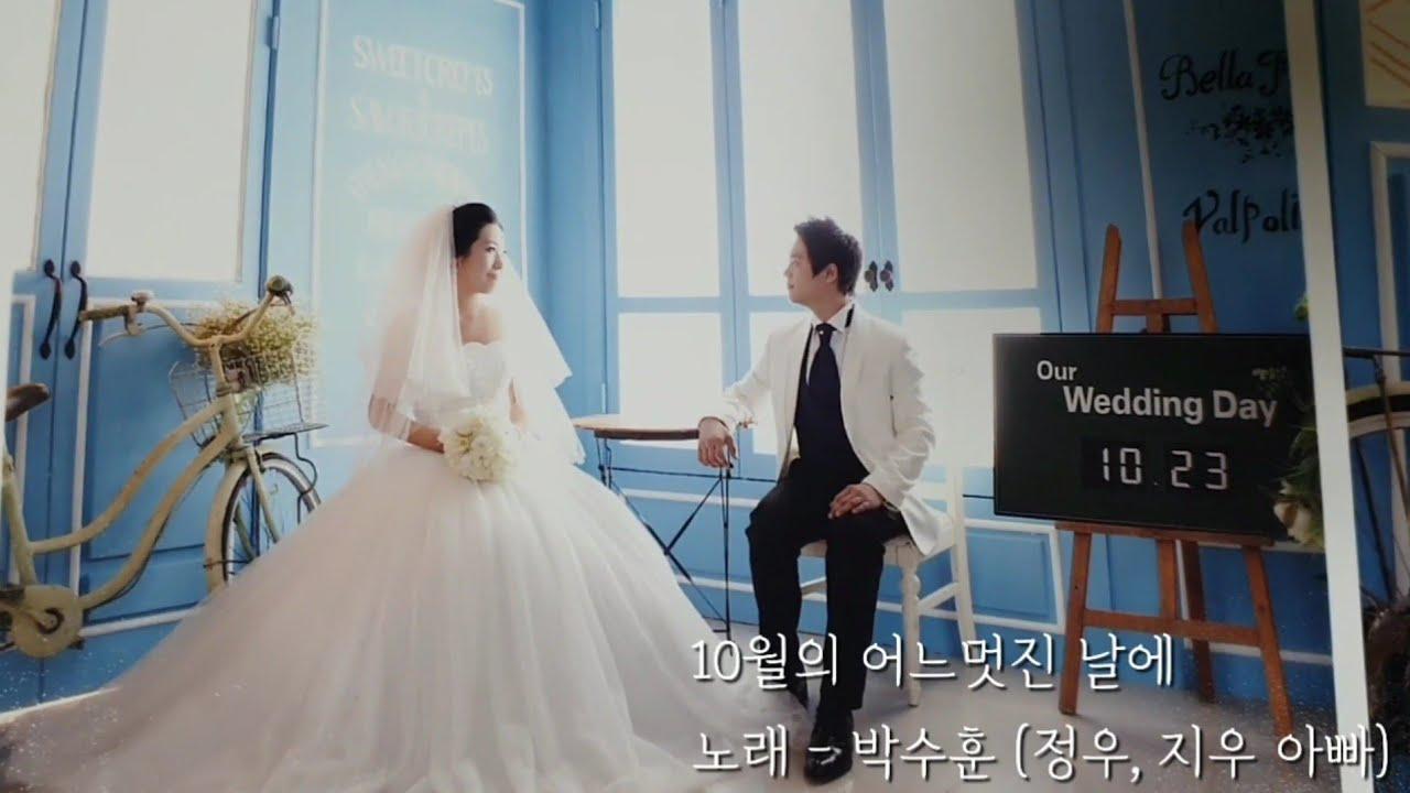 결혼9주년 기념 영상 - 10월의 어느 멋진날에, 고맙소