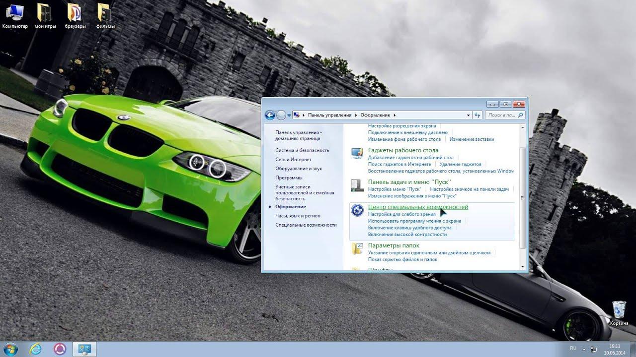 windows7 изменить цветовую схему