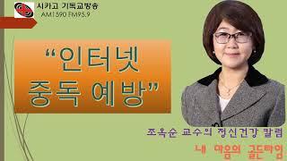[KCBS 정신건강칼럼] 인터넷 중독 예방 - 조옥순 …